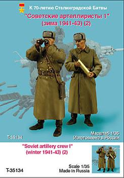 Soviet Artillery Crew Winter 1941-1943